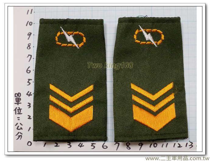 早期草綠服野戰夾克肩章 裝甲 中士 (國軍 陸軍