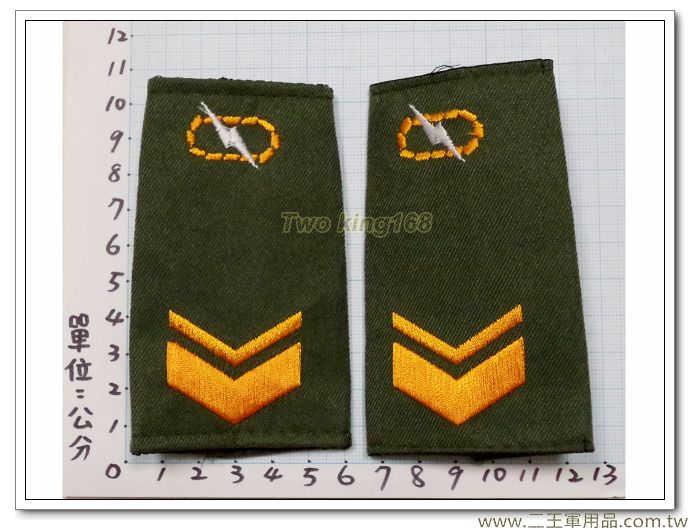 早期草綠服野戰夾克肩章 裝甲 下士 (國軍 陸軍