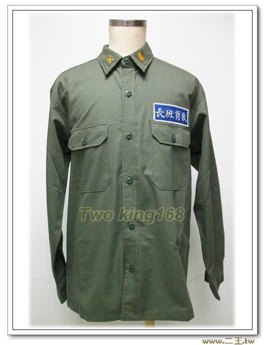 ☆早期國軍草綠服上衣(不含章紀) 3L加大尺寸500元 陸軍 野戰服