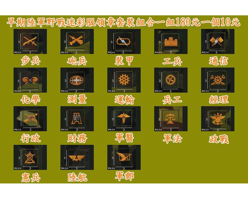 早期陸軍野戰迷彩服領章套裝組合一組180元一個10元