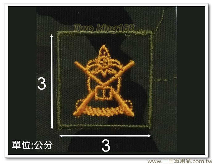 早期陸軍野戰迷彩服領章(憲兵)-迷彩布領章-舊式領章-早期領章-10元