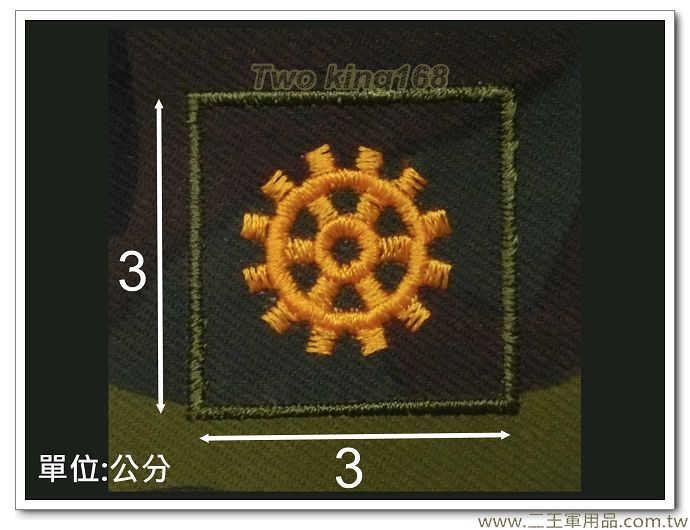 早期陸軍野戰迷彩服領章(運輸)-迷彩布領章-舊式領章-早期領章-10元
