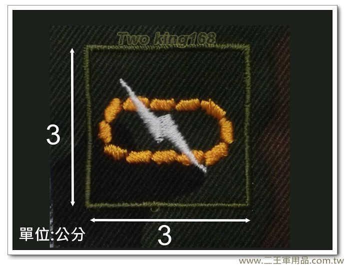 早期陸軍野戰迷彩服領章(裝甲)-迷彩布領章-舊式領章-早期領章-10元