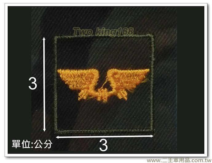 早期陸軍野戰迷彩服領章(陸航)-迷彩布領章-舊式領章-早期領章-10元
