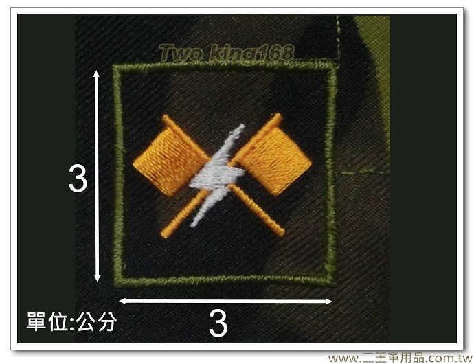 早期陸軍野戰迷彩服領章(通信)-迷彩布領章-舊式領章-早期領章-10元
