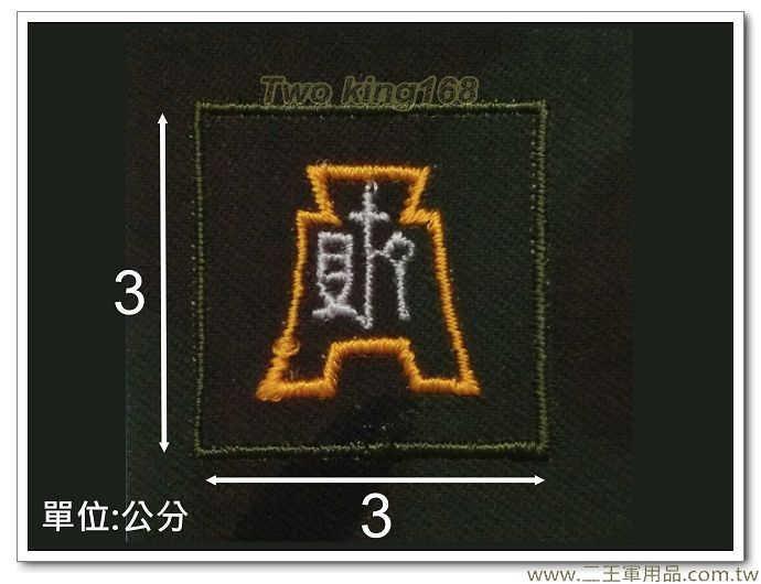 早期陸軍野戰迷彩服領章(財務)-迷彩布領章-舊式領章-早期領章-10元