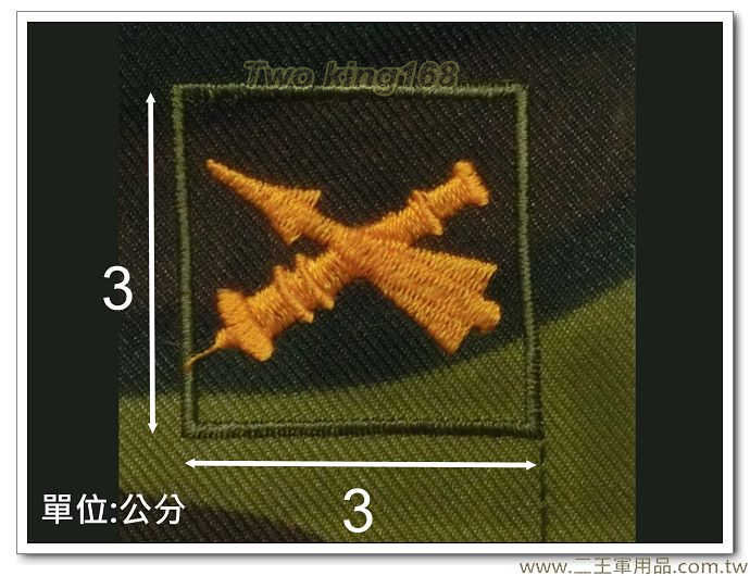 早期陸軍野戰迷彩服領章(砲兵)-迷彩布領章-舊式領章-早期領章-10元