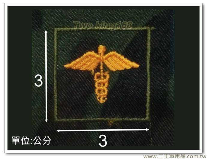 早期陸軍野戰迷彩服領章(軍醫)-迷彩布領章-舊式領章-早期領章-10元