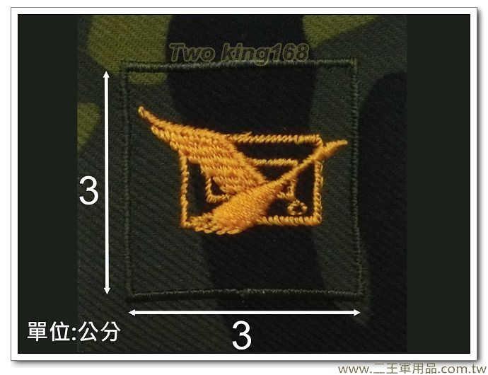 早期陸軍野戰迷彩服領章(軍郵)-迷彩布領章-舊式領章-早期領章-10元