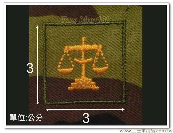 早期陸軍野戰迷彩服領章(軍法)-迷彩布領章-舊式領章-早期領章-10元