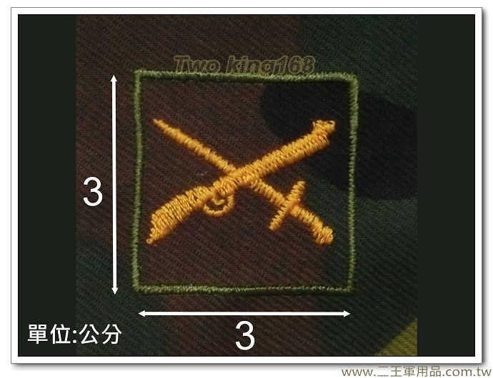 早期陸軍野戰迷彩服領章(步兵)-迷彩布領章-舊式領章-早期領章-10元