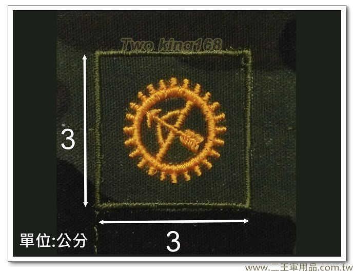 早期陸軍野戰迷彩服領章(兵工)-迷彩布領章-舊式領章-早期領章-10元