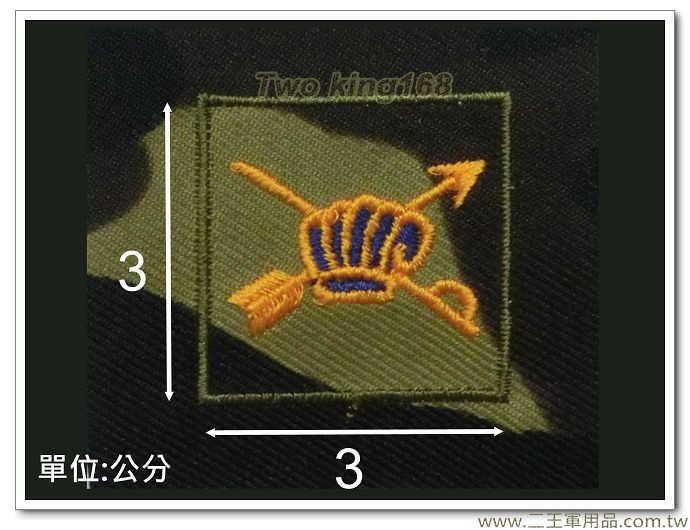 早期陸軍野戰迷彩服領章(行政)-迷彩布領章-舊式領章-早期領章-10元