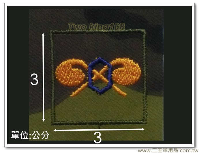 早期陸軍野戰迷彩服領章(化學)-迷彩布領章-舊式領章-早期領章-10元