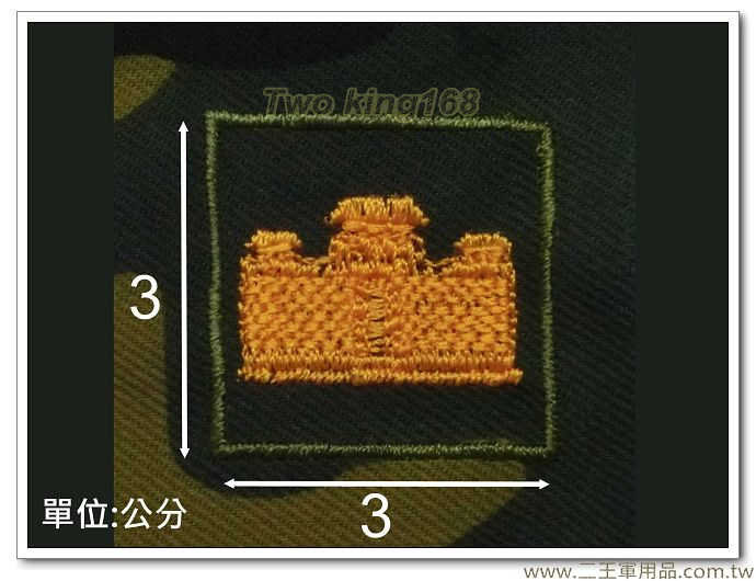 早期陸軍野戰迷彩服領章(工兵)-迷彩布領章-舊式領章-早期領章-10元