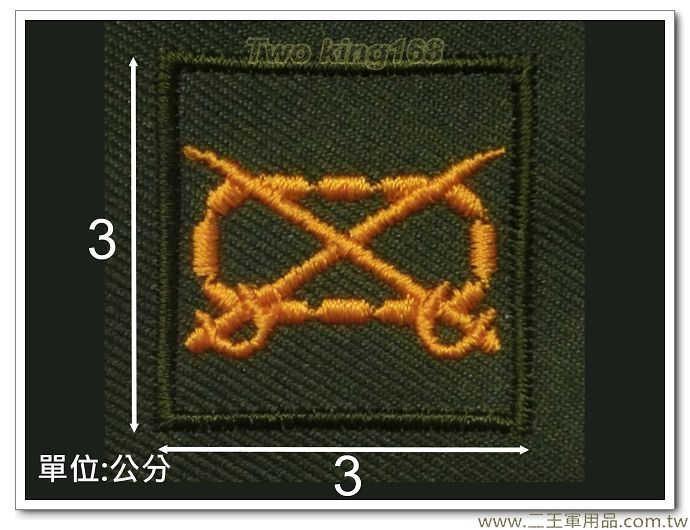 早期陸軍野戰草綠服領章(騎兵)-草綠底領章-舊式-早期國軍領章-10元