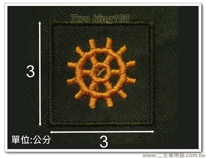 早期陸軍野戰草綠服領章(運輸)-草綠底領章-舊式-早期國軍領章-10元
