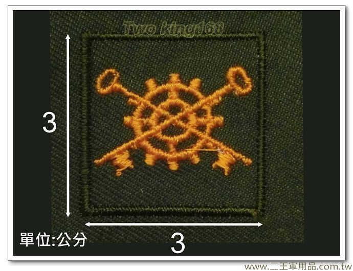 早期陸軍野戰草綠服領章(經理)-草綠底領章-舊式-早期國軍領章-10元