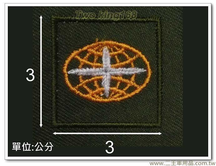 早期陸軍野戰草綠服領章(測量)-迷彩布領章-舊式領章-早期領章-10元