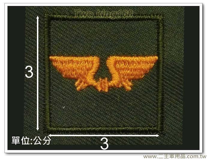 早期陸軍野戰草綠服領章(陸航)-草綠底領章-舊式-早期國軍領章-10元
