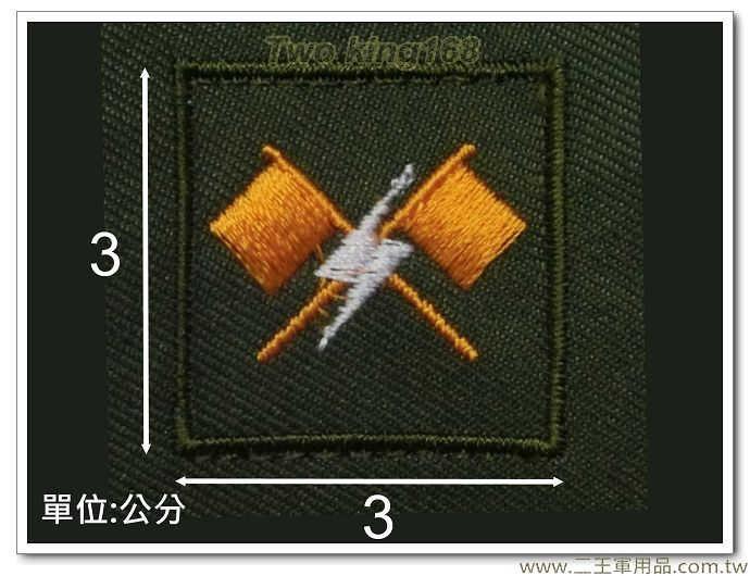 早期陸軍野戰草綠服領章(通信)-迷彩布領章-舊式領章-早期領章-10元