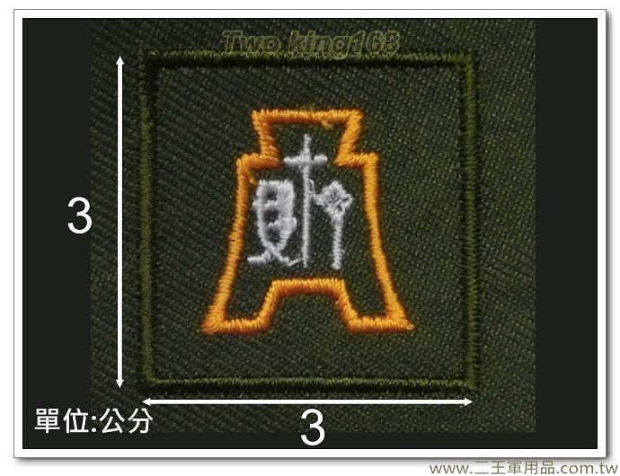 早期陸軍野戰草綠服領章(財務)-草綠底領章-舊式領章-早期領章-10元
