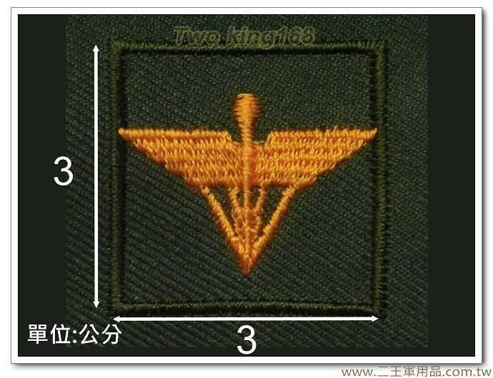早期陸軍野戰草綠服領章(軍獸醫)-草綠底領章-舊式-早期國軍領章-10元