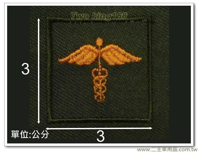 早期陸軍野戰草綠服領章(軍醫)-草綠底領章-舊式-早期國軍領章-10元