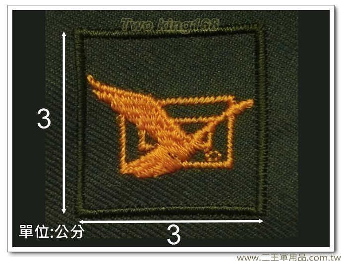 早期陸軍野戰草綠服領章(軍郵)-迷彩布領章-舊式領章-早期領章-10元