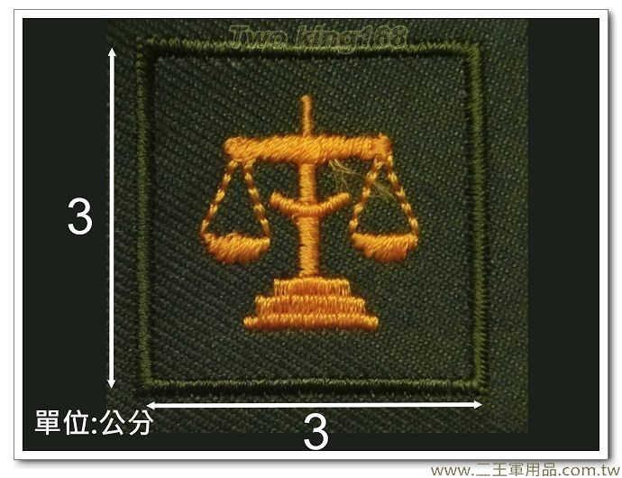 早期陸軍野戰草綠服領章(軍法)-草綠底領章-舊式-早期國軍領章-10元