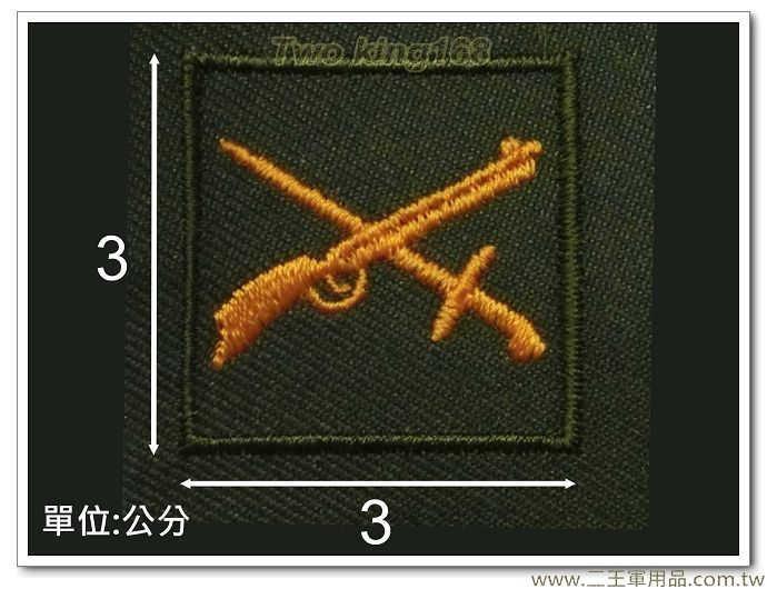 早期陸軍野戰草綠服領章(步兵)-草綠底領章-舊式-早期國軍領章-10元