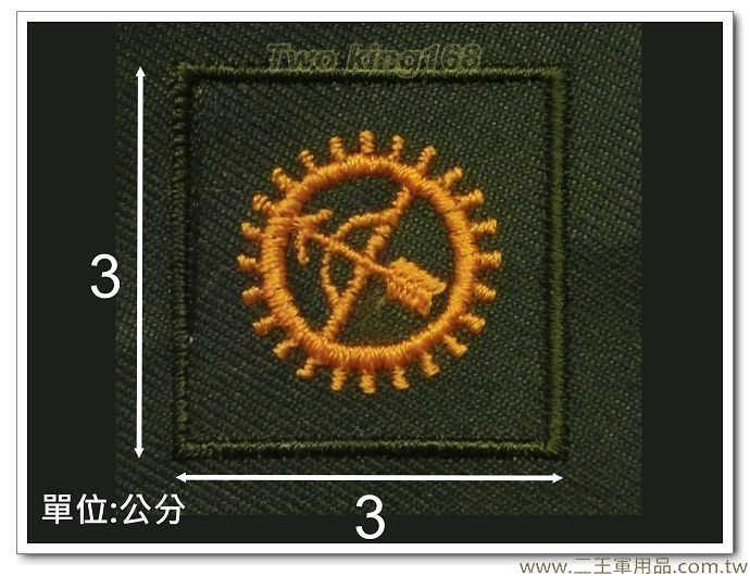 早期陸軍野戰草綠服領章(兵工)-草綠底領章-舊式領章-早期領章-10元