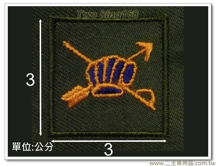 早期陸軍野戰草綠服領章(行政)-草綠底領章-舊式-早期國軍領章-10元