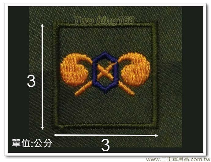 早期陸軍野戰草綠服領章(化學)-迷彩布領章-舊式領章-早期領章-10元