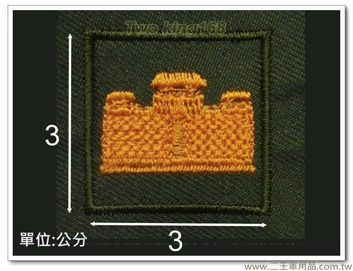 早期陸軍野戰草綠服領章(工兵)-迷彩布領章-舊式領章-早期領章-10元