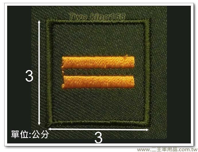 早期陸軍野戰草綠服領章(中尉)-迷彩布領章-舊式領章-早期領章-10元
