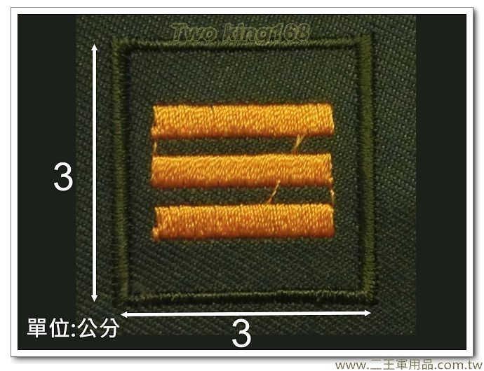 早期陸軍野戰草綠服領章(上尉)-草綠底領章-舊式-早期國軍領章-10元
