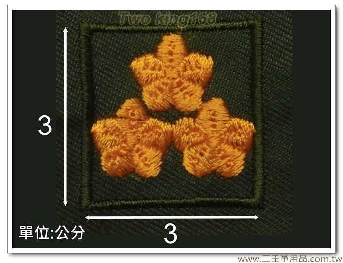 早期陸軍野戰草綠服領章(上校)-迷彩布領章-舊式領章-早期領章-10元