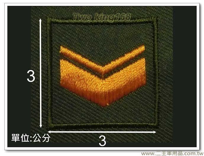 早期陸軍野戰草綠服領章(下士)-草綠底領章-舊式-早期國軍領章-10元