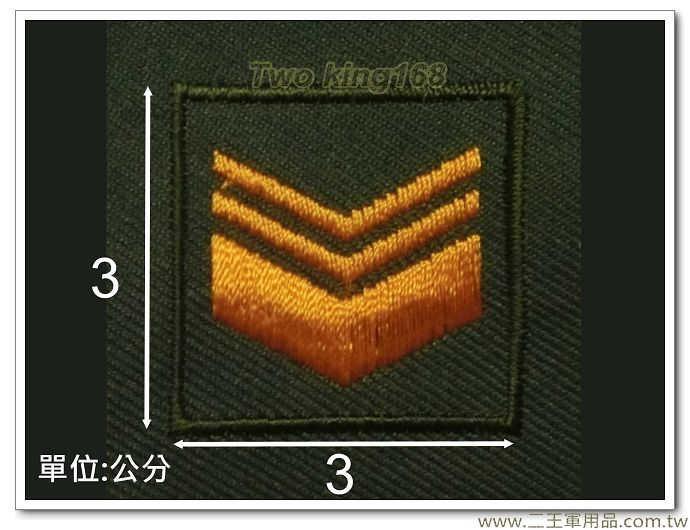 早期陸軍野戰草綠服領章(中士)-草綠底領章-舊式領章-早期領章-10元