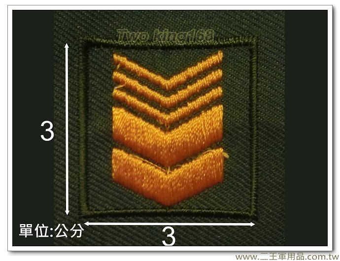 早期陸軍野戰草綠服領章(一等長)-草綠底領章-舊式-早期國軍領章-10元