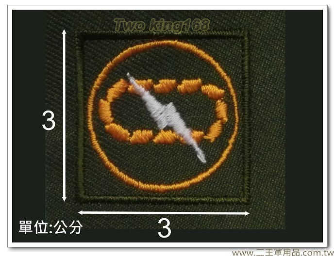 早期陸軍野戰草綠服領章(有圓圈裝甲)-草綠底領章-舊式-早期國軍領章-10元