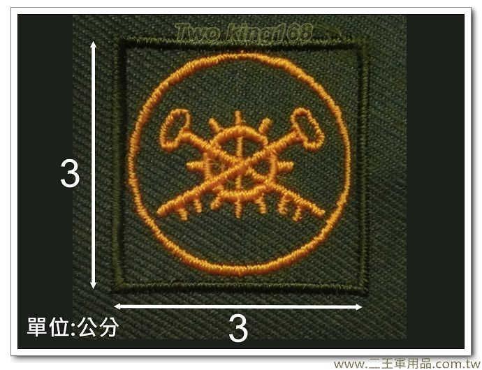 早期陸軍野戰草綠服領章(有圓圈經理)-草綠底領章-舊式-早期國軍領章-10元
