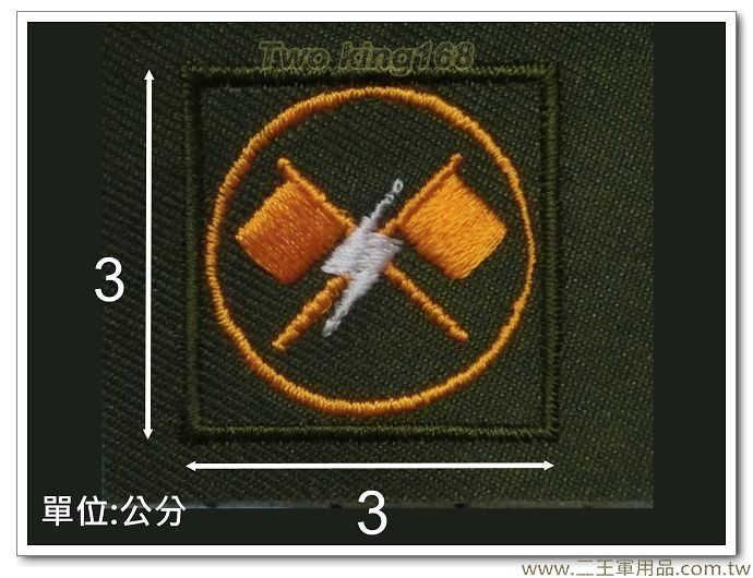 早期陸軍野戰草綠服領章(有圓圈通信)-草綠底領章-舊式領章-早期領章-10元
