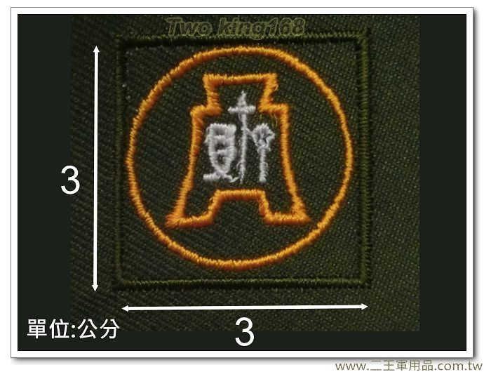 早期陸軍野戰草綠服領章(有圓圈財務)-草綠底領章-舊式-早期國軍領章-10元