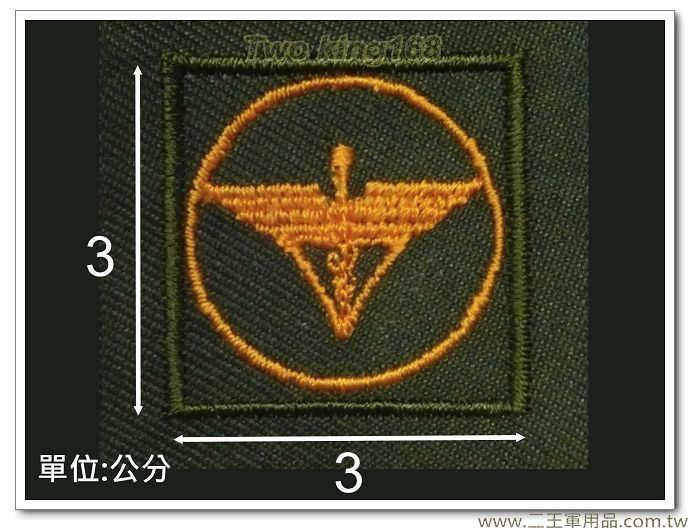 早期陸軍野戰草綠服領章(有圓圈軍獸醫)-草綠底領章-舊式領章-早期領章-10元