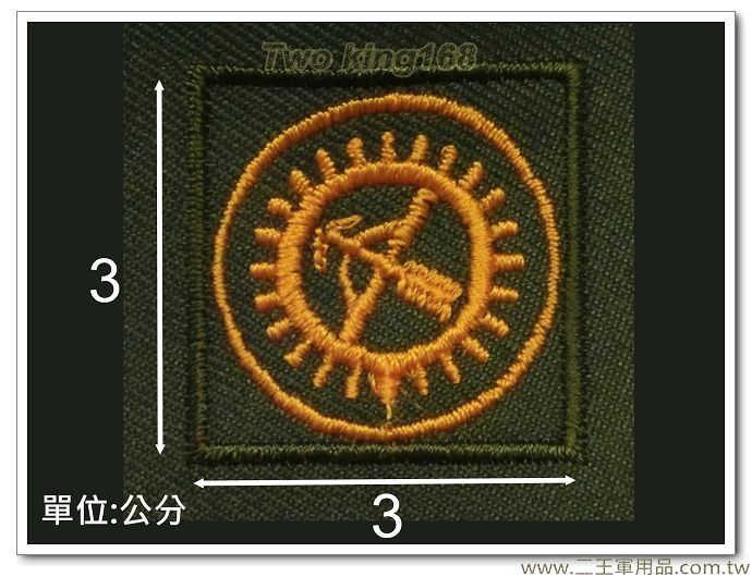 早期陸軍野戰草綠服領章(有圓圈兵工)-迷彩布領章-舊式領章-早期領章-10元