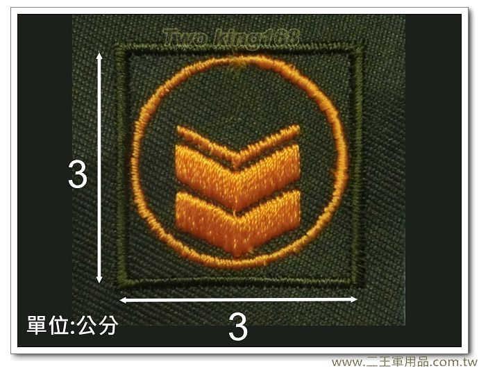 早期陸軍野戰草綠服領章(有圓圈三等長)-草綠底領章-舊式-早期國軍領章-10元