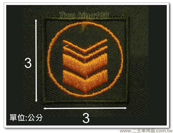 早期陸軍野戰草綠服領章(有圓圈二等長)-草綠底領章-舊式-早期國軍領章-10元
