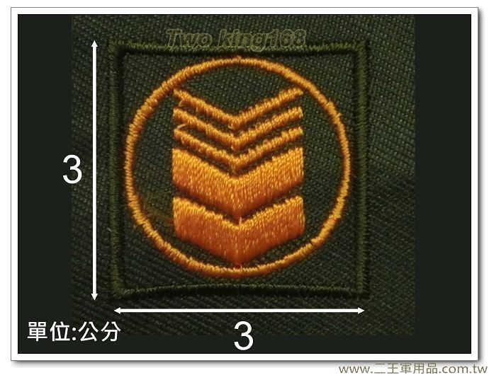 早期陸軍野戰草綠服領章(有圓圈一等長)-草綠底領章-舊式-早期國軍領章-10元
